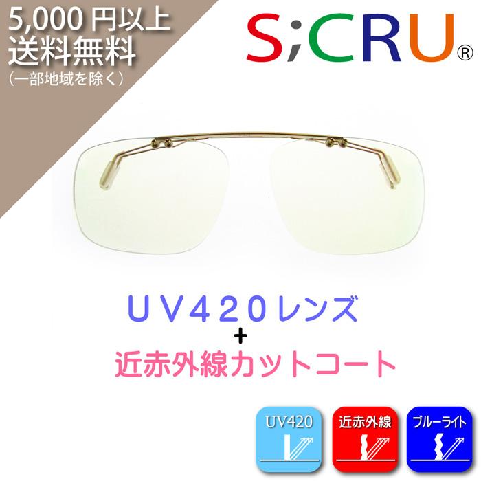 日本製 PC用 レンズ の最高峰使用UV420ブルーライト 近赤外線 カット メガネ産地鯖江の職人が作る跳ね上げクリップオンエスクリュSC-CUV01【眼鏡産地福井からお届け】
