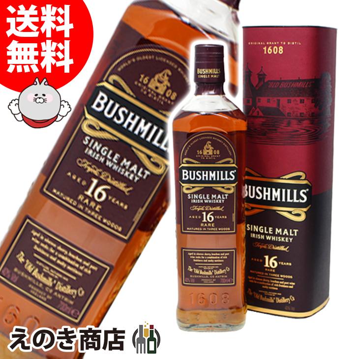 【送料無料】ブッシュミルズ シングルモルト 16年 700ml アイリッシュ ウイスキー 40度 並行輸入品