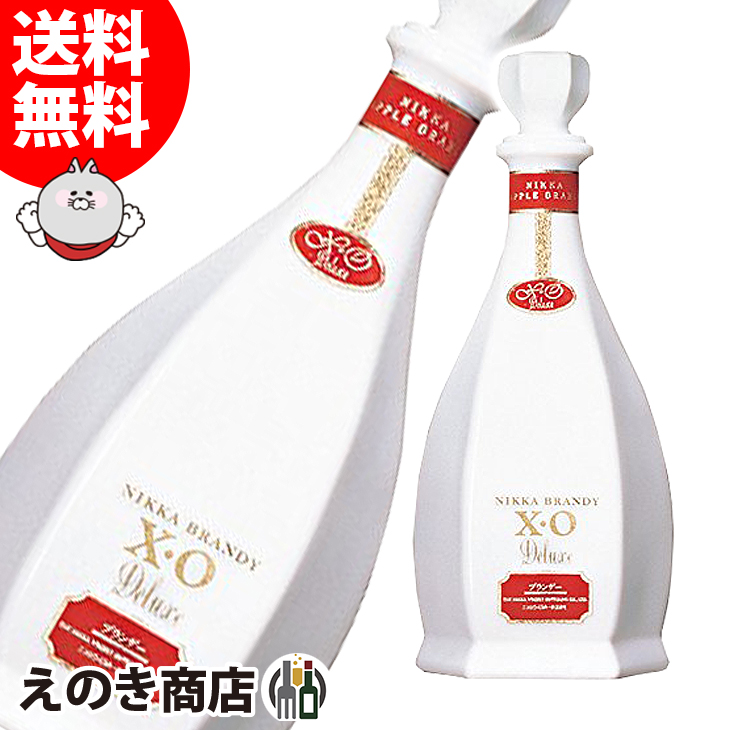直営ストア 熟成したりんごブランデー原酒を使用 送料無料 ニッカブランデー XO デラックス 白 箱なし ブランデー S 660ml ランキングTOP10 40度