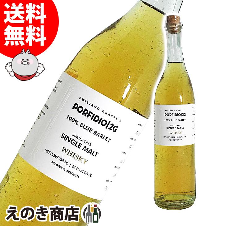 【送料無料】ポルフィディオ 2G 750ml シングルモルト ウイスキー 43.4度 正規品