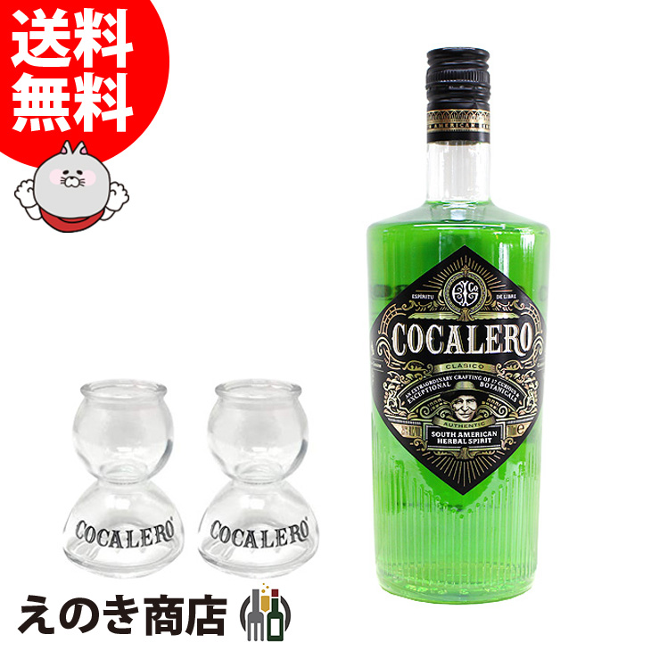 送料無料 最高品質のコカの葉のみ使用した高級リキュール コカレロ Cocalero ボムグラス2個付き 流行のアイテム 箱なし S 出荷 700ml リキュール 29度