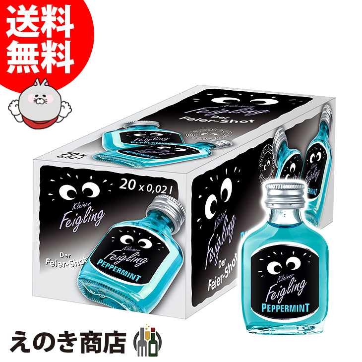 交換無料 ミントフレーバーの大人気リキュール クライナーファイグリング ペパーミント 小瓶 20ml×20本 リキュール 人気激安 S お酒 15度