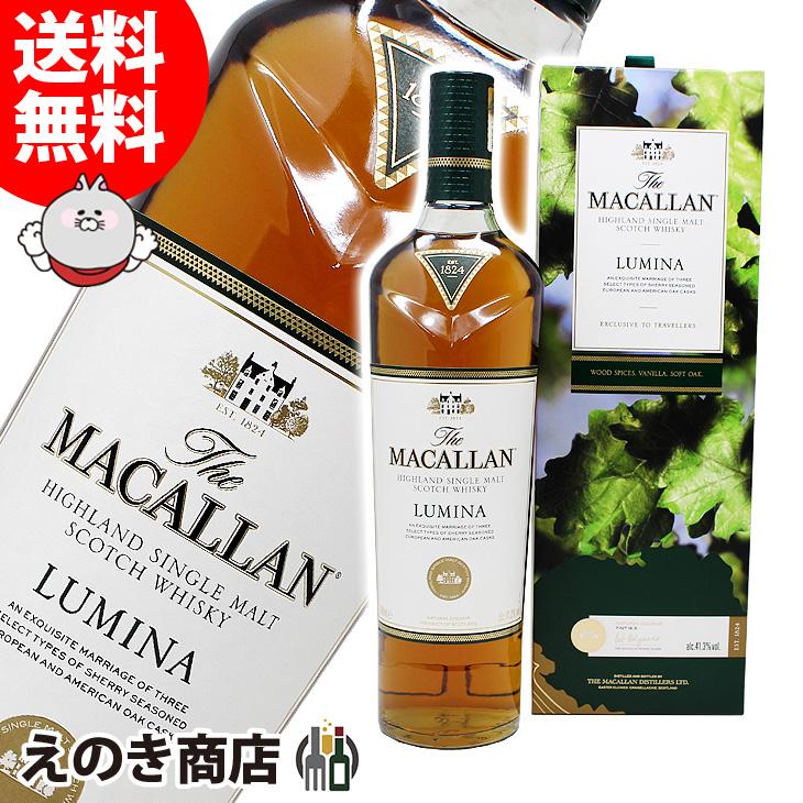 【送料無料】ザ・マッカラン ルミーナ 700ml シングルモルト スコッチ ウイスキー 41.3度 並行輸入品