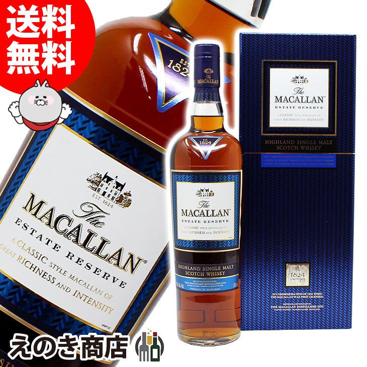 【送料無料】ザ・マッカラン エステートリザーブ 700ml シングルモルト スコッチ ウイスキー 45.7度 並行輸入品