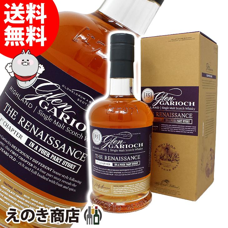 【送料無料】グレンギリー 15年 ルネッサンス ファーストキャプチャー 700ml シングルモルト スコッチ ウイスキー 51.9度 並行輸入品
