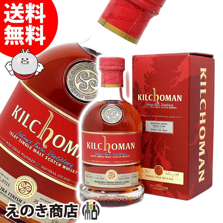 【送料無料】キルホーマン 8年 2011 マディラ カスク 700ml シングルモルト スコッチウイスキー 55.8度 正規品
