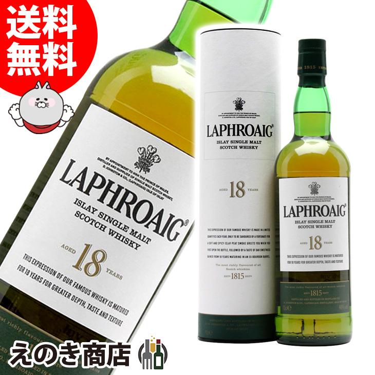 【送料無料】ラフロイグ 18年 700ml シングルモルト スコッチ ウイスキー 48度 並行輸入 箱付