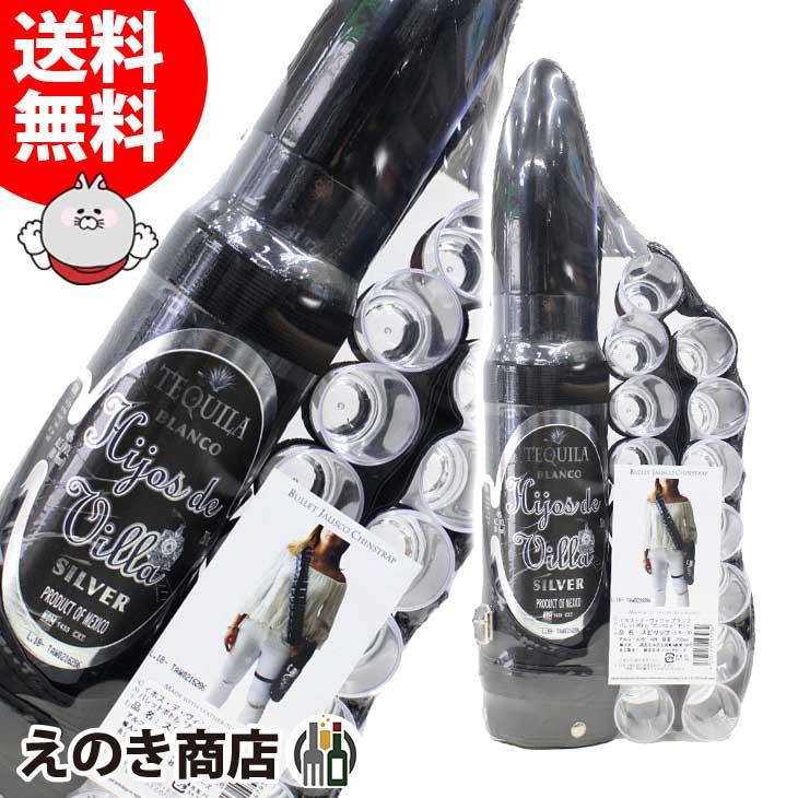 【送料無料】イホス・デ・ヴィジャ ブランコ バレット(弾丸) ボトル1本(750ml)&ショットグラス15個&ガンベルト セット テキーラ 40度 並行輸入品