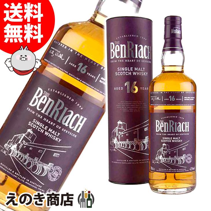 【送料無料】ベンリアック 16年 700ml シングルモルト スコッチ ウイスキー 43度 正規品
