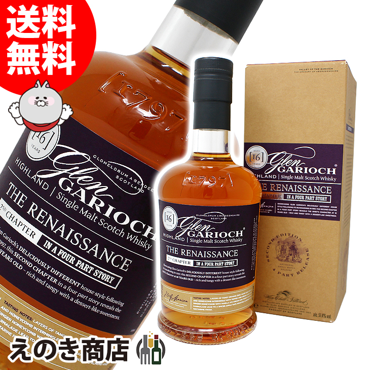 【送料無料】グレンギリー 16年 ルネッサンス セカンドキャプチャー 700ml シングルモルト スコッチ ウイスキー 51.4度 並行輸入品