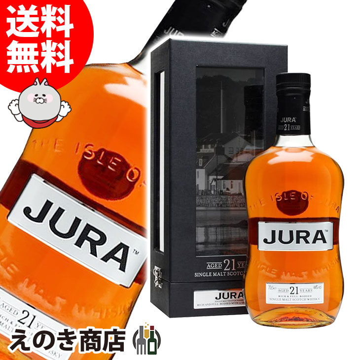 【送料無料】アイルオブジュラ 21年 700ml シングルモルト スコッチ ウイスキー 40度 並行輸入品