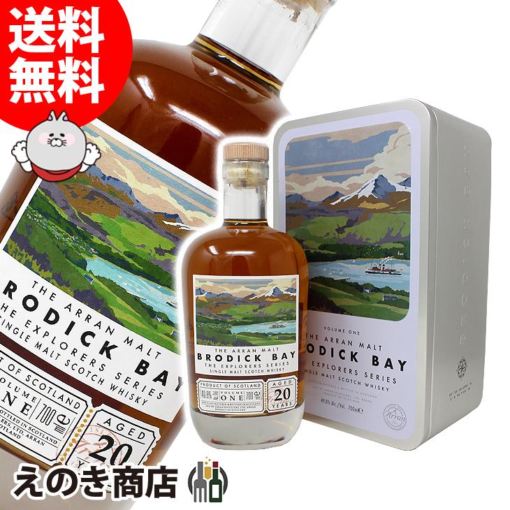 【送料無料】アラン ブロディック ベイ 700ml シングルモルト スコッチ ウイスキー 49.8度 正規品