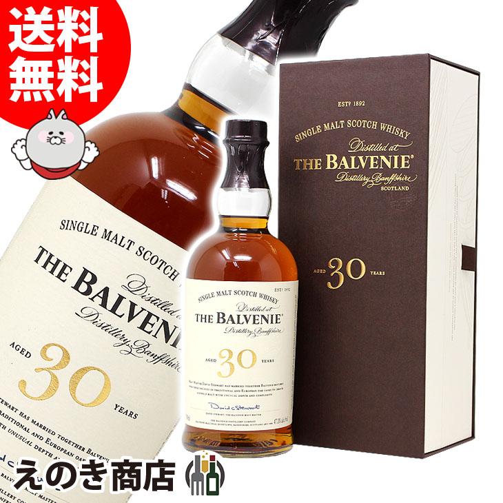 【送料無料】ザ・バルヴェニー 30年 700ml シングルモルト スコッチ ウイスキー 47.3度 並行輸入品 箱付