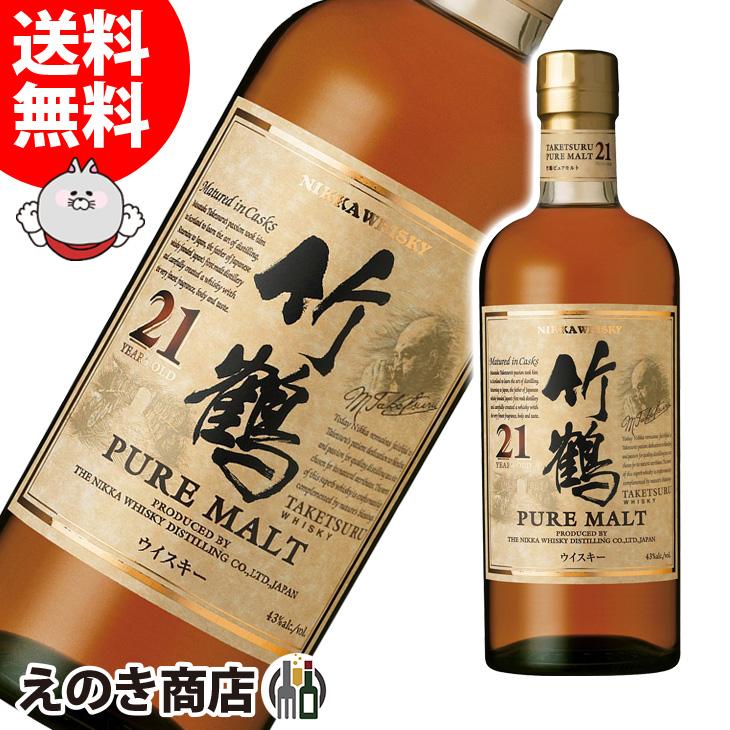 【送料無料】ニッカ 竹鶴 21年 ピュアモルト 700ml ジャパニーズウイスキー 43度