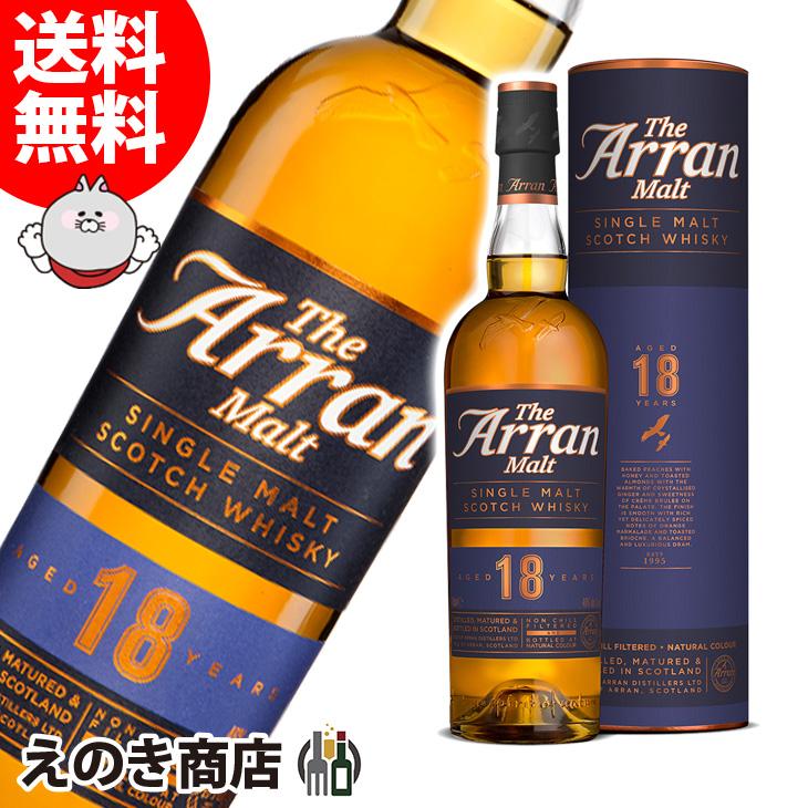 【送料無料】アラン モルト 18年 700ml シングルモルト スコッチ ウイスキー 46度 正規品
