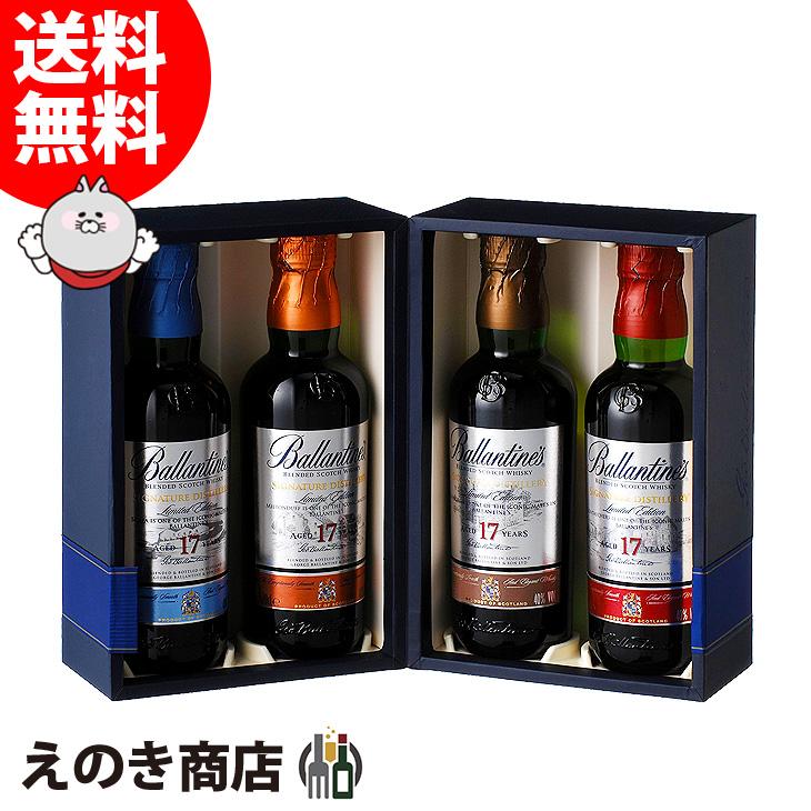 【送料無料】バランタイン 17年 ディスティラリー コレクション 200ml×4本 ブレンデッド スコッチ ウイスキー 40度 正規品 箱付