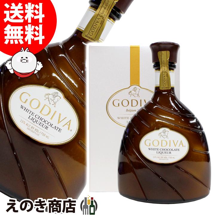 【送料無料】ゴディバ(GODIVA) ホワイトチョコレート 750ml リキュール 15度 並行輸入品