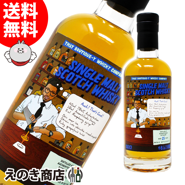 【送料無料】ブティックウイスキー オーヘントッシャン バッチ3 25年 500ml シングルモルト スコッチ ウイスキー 48.6度 正規品