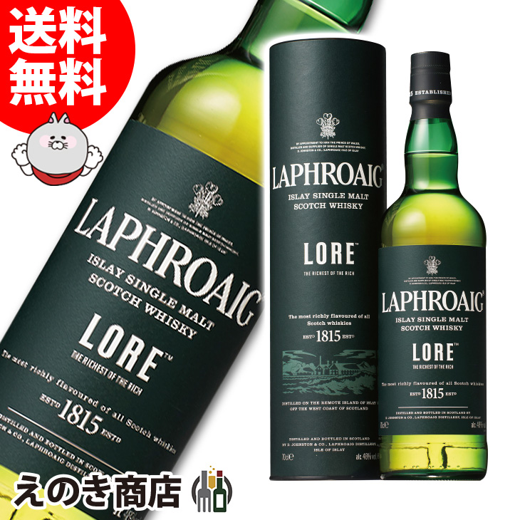 【送料無料】ラフロイグ ロア 700ml シングルモルト スコッチ ウイスキー 48度 並行輸入品