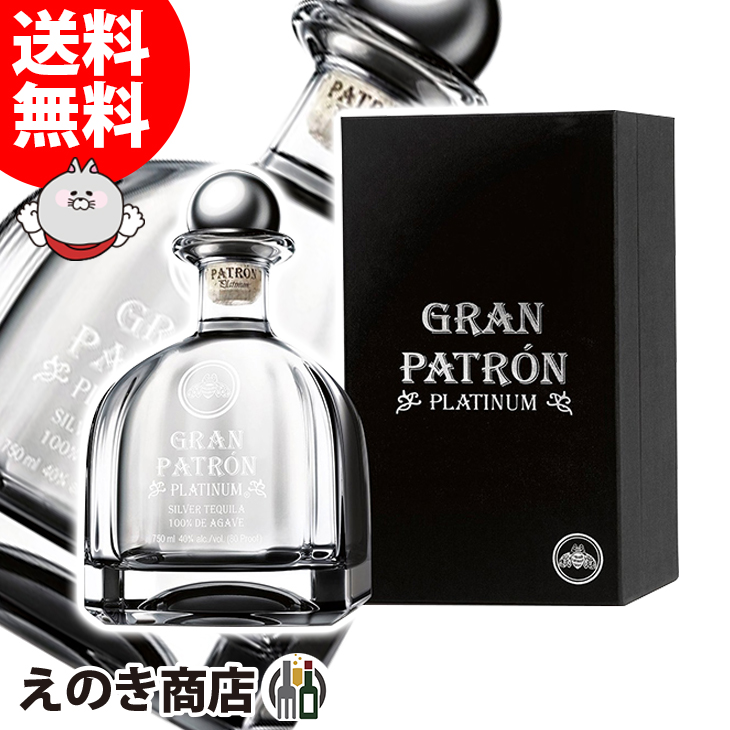 【送料無料】グランパトロン プラチナ シルバー 黒箱 750ml テキーラ 40度 並行輸入品 箱付