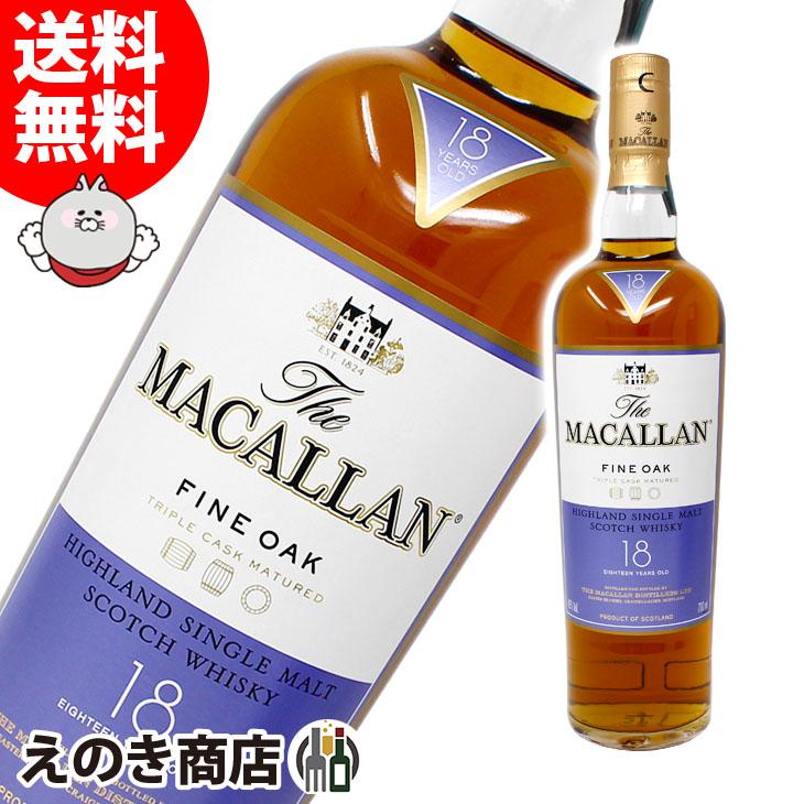 【送料無料】ザ・マッカラン ファインオーク 18年 700ml シングルモルト スコッチ ウイスキー 43度 並行輸入品 箱なし
