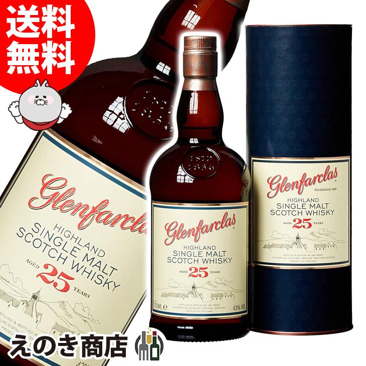 【送料無料】グレンファークラス 25年 700ml シングルモルト スコッチ ウイスキー 43度 並行輸入品