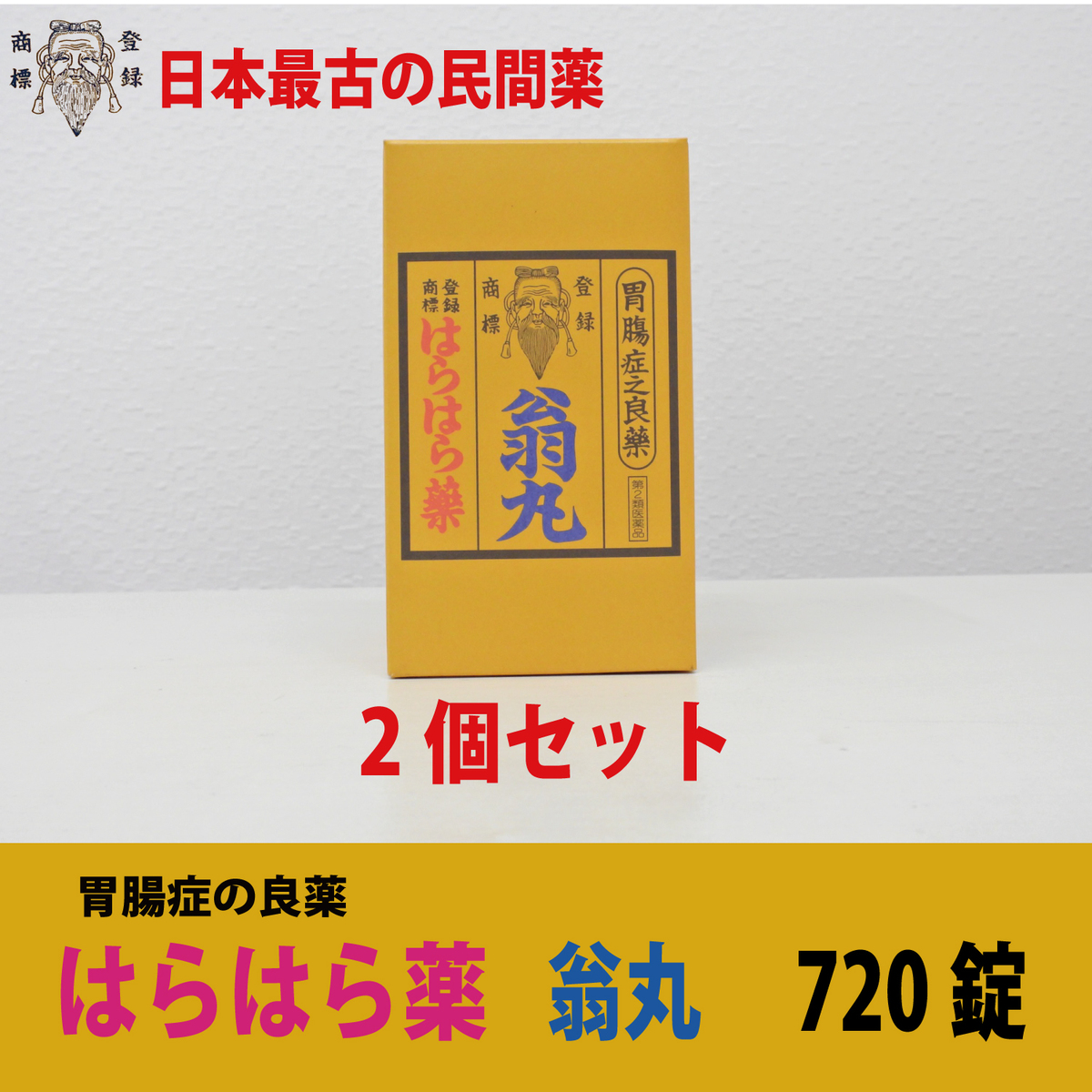 最安値に挑戦 300年以上の歴史を持つ日本の民間薬 第2類医薬品 はらはら薬 テレビで話題 翁丸 送料無料 できる限り即日発送を心がけています 720錠×2個セット 14時までの注文は