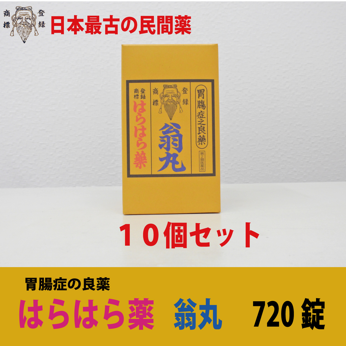 300年以上の歴史を持つ日本の民間薬 第2類医薬品 はらはら薬 翁丸 超激得SALE 流行 送料無料 720錠×10個セット できる限り即日発送を心がけています