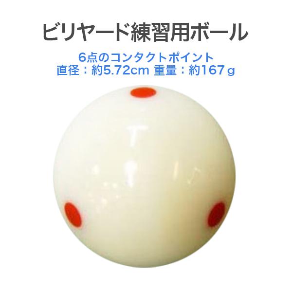 ビリヤード練習用ボール 誕生日/お祝い 手数料無料 ビリヤード 練習用 ボール トレーニングボール