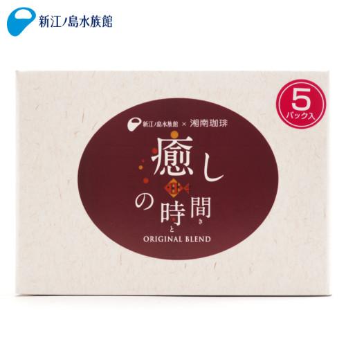 新江ノ島水族館×湘南珈琲 「癒しの時間(いやしのとき)」ドリップバッグ5個入