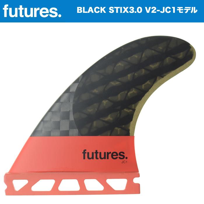 【売れ筋】 FUTURE(フューチャー)サーフボード用フィン・V2-JC1 BLACK BLACK STIX3.0 STIX3.0, Jsmile Shop:6096736a --- canoncity.azurewebsites.net