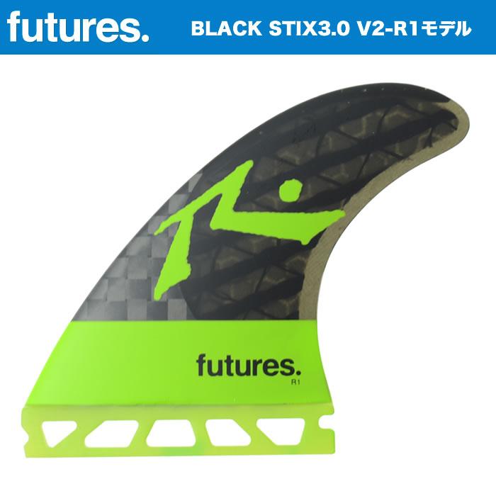 FUTURE(フューチャー)サーフボード用フィン・V2-R1 BLACK STIX3.0