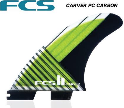 FCSフィン・FCS2ボックス用・Carver PC CARBON・Lサイズトライフィンセット