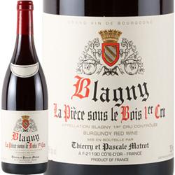 ワイン 赤ワイン 2015年 ブラニー プルミエ・クリュ ラ・ピエス・スー・ル・ボワ / マトロ フランス ブルゴーニュ ブラニー 750ml