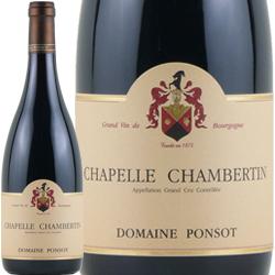 ワイン 赤ワイン 2015年 シャペル・シャンベルタン グラン・クリュ / ポンソ フランス ブルゴーニュ ジュヴレ・シャンベルタン 750ml
