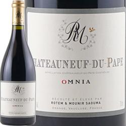 ワイン 赤ワイン 2017年 シャトーヌフ・デュ・パプ オムニア / ロテム&ムニール・サウマ フランス ローヌ 南ローヌ 750ml