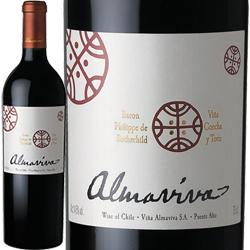 ワイン 赤ワイン 2016年 アルマヴィーヴァ / アルマヴィーヴァ(コンチャ・イ・トロ&バロン・フィリップ・ド・ロスチャイルド) チリ マイポ・ヴァレー 750ml