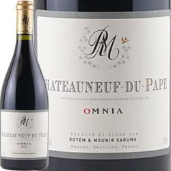 ワイン 赤ワイン 2013年 シャトーヌフ・デュ・パプ オムニア / ロテム&ムニール・サウマ フランス ローヌ 南ローヌ 750ml