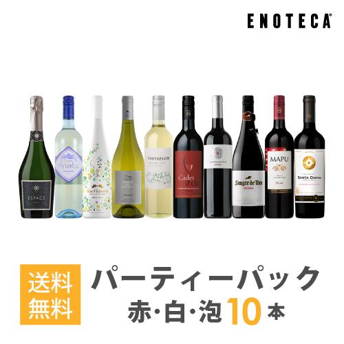 当店売れ筋No.1ワインセット! ワインセット ENOTECA パーティーパック(赤 白 泡 ワイン10本) PP5-2 グルメ大賞2018「ワインセット」部門受賞! ミックス MIX 飲み比べセット 店長おすすめ