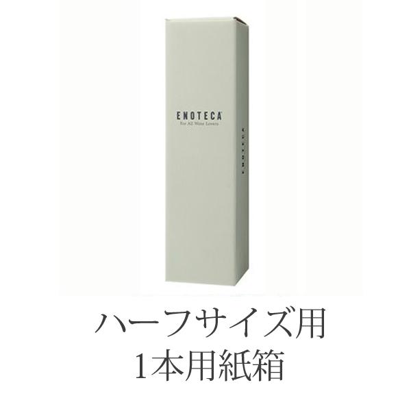 ハーフサイズ用1本用紙箱 舗 375ml×1 スピード対応 全国送料無料