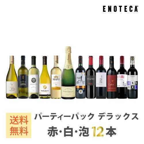 ショップ・オブ・ザ・イヤー2019受賞記念特別セット! ワイン ワインセット ENOTECA 豪華シャンパーニュ入り パーティーパック デラックス(赤・白・泡計12本) RS2-1 ワイン セット