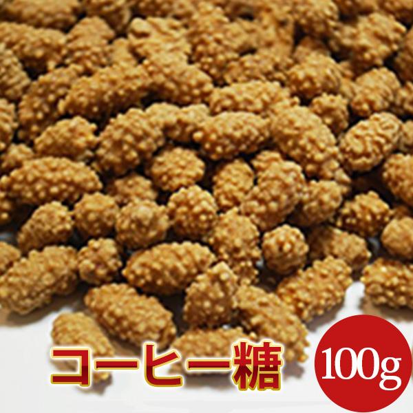 新品未使用正規品 爆売り コーヒー糖100g千葉県産落花生