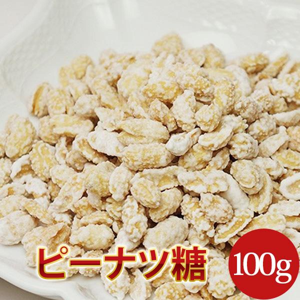 激安格安割引情報満載 ピーナツ糖100g千葉県産落花生 甘味 ピーナッツ 大好評です