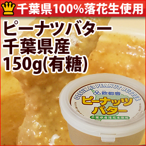 Chiba Prefecture peanut butter from peanut 100% 150 g (with sugar)