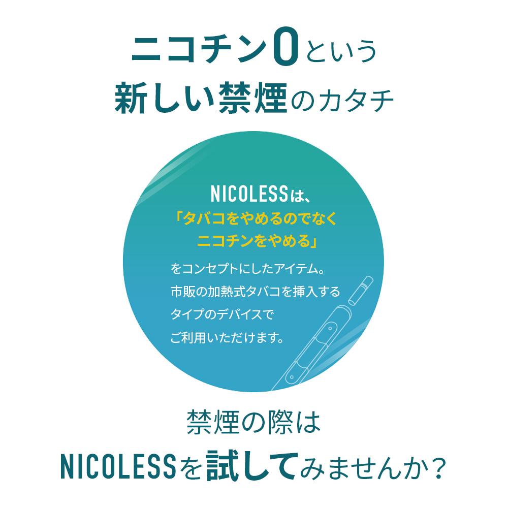 ニコレス 加熱式