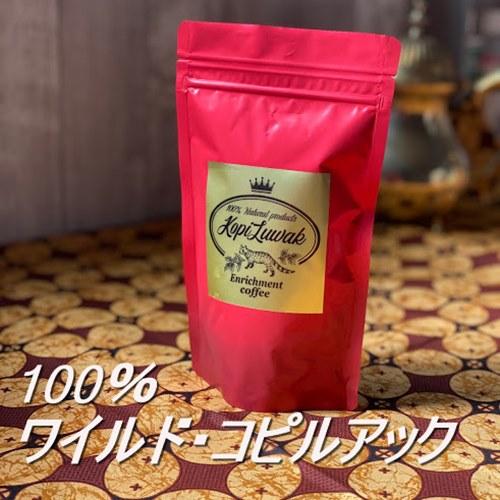 貴重な野生ジャコウネコ コーヒーをインドネシアから直送 完全100%混ぜ物無し 西ジャワの農家から買い付け コピルアック 推奨 100%野生 ジャコウネコ コーヒー 50g 挽きたて発送 プレゼント 高級ギフト コピルアク ラッピング無料 お祝い 珈琲豆 送料無料 トレンド コーヒー豆 インドネシア直送 お中元