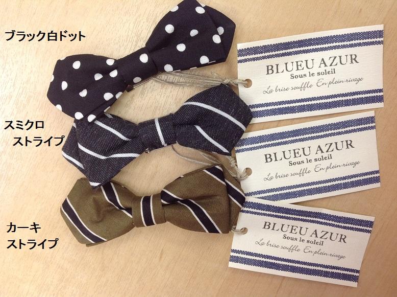 日本製 ポスト投函可 BLUEU AZUR セレモニー用 蝶ネクタイ 人気ブレゼント! 即日出荷 ドット ブローチ型 ストライプ
