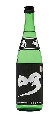 「菊姫 黒吟」 720ml 【化粧箱付 高級熟成酒】