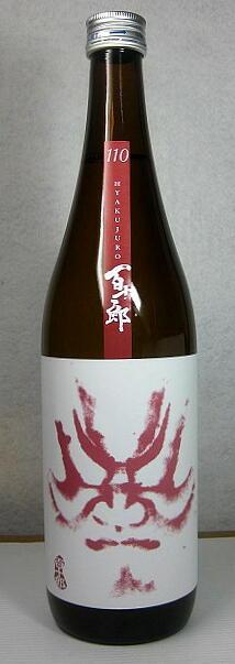 【岐阜の地酒】「百十郎 赤面 大辛口純米酒」 720ml 12本セット