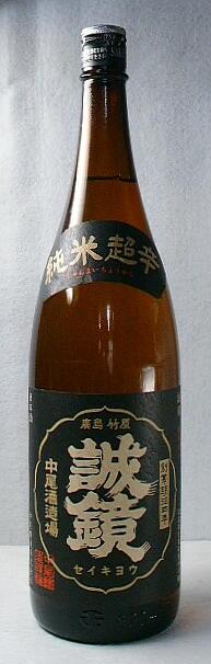 【広島の地酒】「誠鏡 超辛口純米酒」1.8l 6本セット